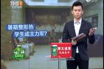 广州:暑期学生整容量翻三倍 提醒防范风险