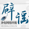 新浪湖北微博辟谣平台,打击网络谣言,净化网络环境。