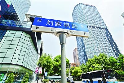 """8日,""""刘家祺路""""路牌重新安装到位  记者詹松 摄"""