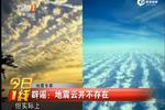 地震专家辟谣:地震云并不存在 切勿听信传播谣言