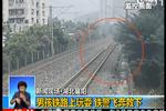 湖北襄阳一男孩铁路玩耍触摸行驶火车 铁警飞奔救下