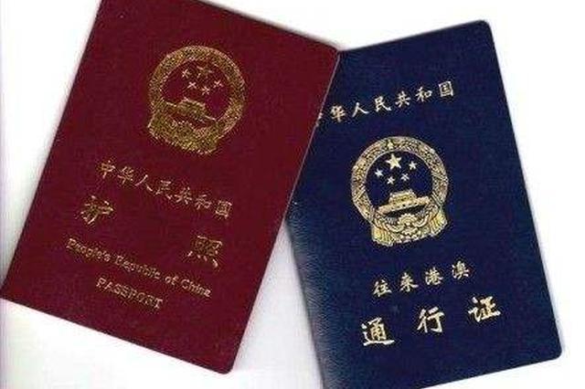 不用去窗口排队 武汉办出入境证件可网上预约填表