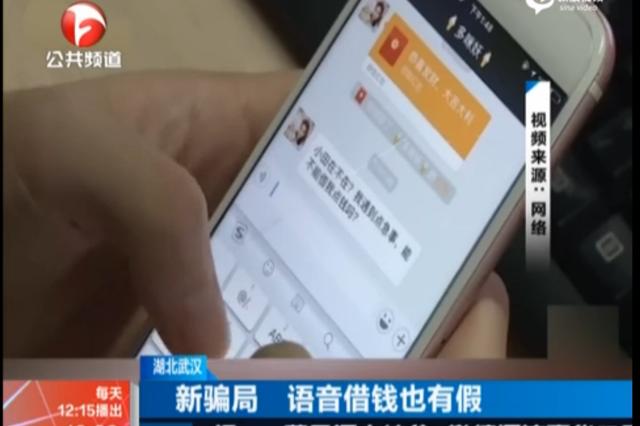 湖北武汉现微信新骗局 微信语音借钱也有假