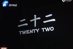 《二十二》:中国首部公映的慰安妇纪录片