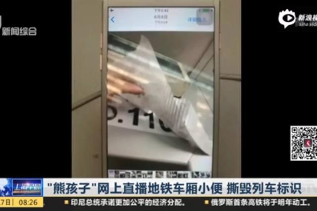 """""""熊孩子""""网上直播地铁车厢小便 撕毁列车标识"""