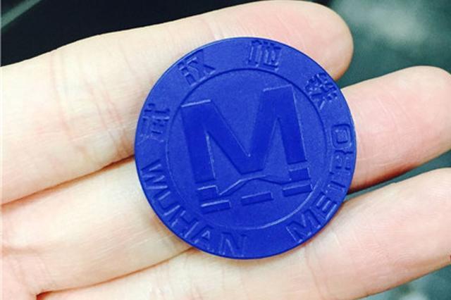 21日起武汉地铁开放退票业务 当日未用单程票可退