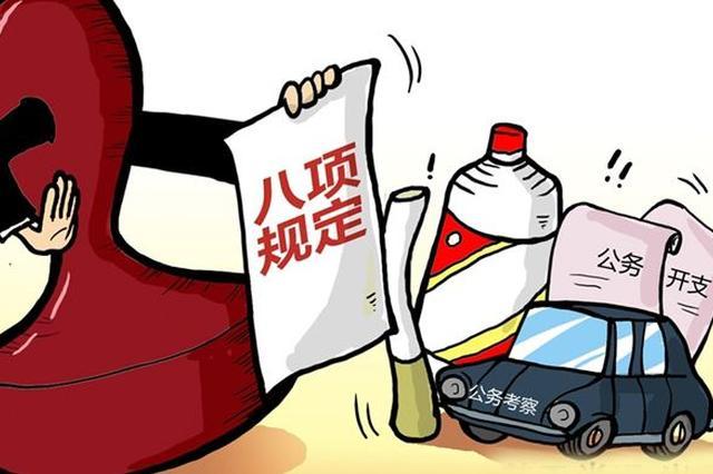 武汉通报4起违反中央八项规定精神典型问题