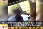 一家三口遇电梯故障卡26楼 丈夫爬出瞬间坠落身亡