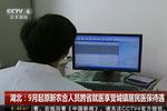 湖北:9月起原新农合人员跨省就医享城镇居民医保待遇