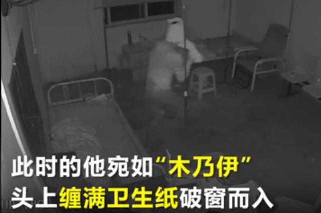 """安徽深夜惊现""""木乃伊"""" 小偷为躲监控头上缠卫生纸"""