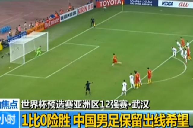 世界杯预选赛武汉开打:1:0险胜!国足保留出线希望