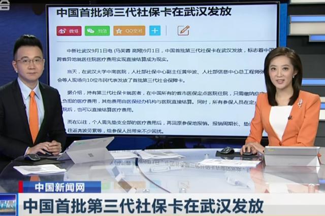 中国首批第三代社保卡在武汉发放:跨省就医方便了!