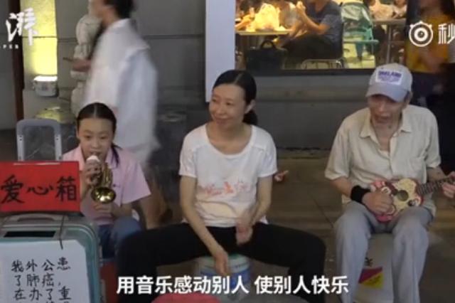 武汉患病祖孙仨街头卖艺:募捐也需尊严