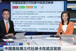 中国首批第三代社保卡在武汉发放 跨省就医方便了!