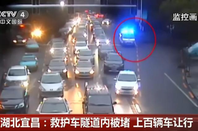 湖北宜昌一救护车隧道内被堵 上百辆车让行