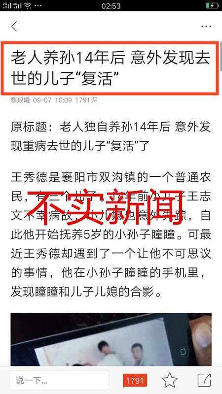"""炮制假新闻的""""麒琅曦"""" 原是副科已被停职"""