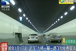 """明年1月1日起 武汉""""九桥一隧一路""""ETC收费取消"""