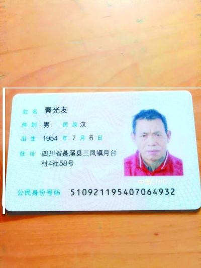 秦光友身份证照片