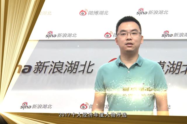 2017十大经济年度人物评选 华中区域正式启动