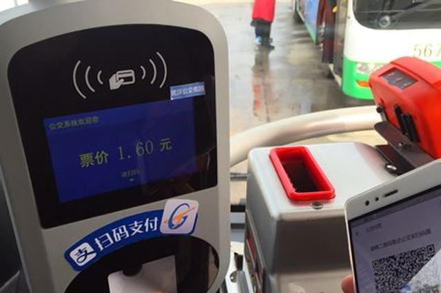 武汉公交年内每周五刷支付宝 乘车可享4次免单