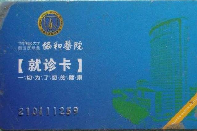 """今年11月底武汉市区属医院就诊实现""""一码通"""""""