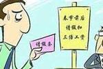 武汉一超市规定员工请事假先交50元请假费 按天计算