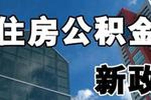 武汉出台新政规:开发商不得拒绝公积金贷款