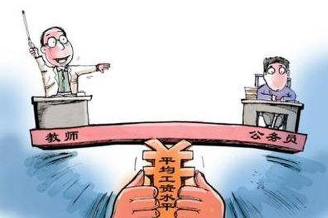 中央要求提高教师待遇 工资不得低于当地公务员