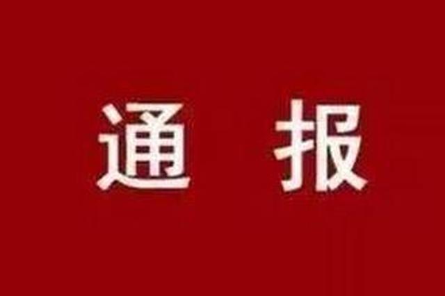 武汉通报16起民警违纪典型案例 1人通风报信被开除