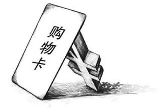 武汉一副科长收受购物卡用于个人消费受警告处分