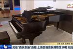 """见证""""西乐东渐""""历程 上海交响音乐博物馆10月1日试运营"""