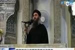 极端组织公布疑似巴格达迪录音