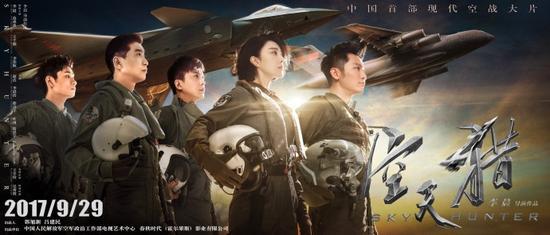 《空天猎》电影海报