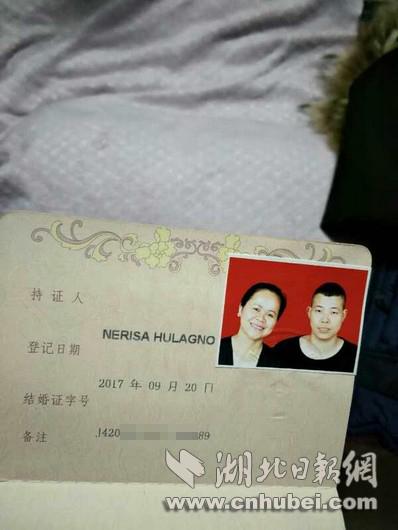 图为二人的结婚证