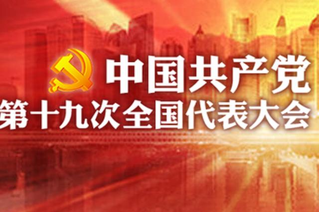 十九届政治局常委25日上午11时45分与记者见面