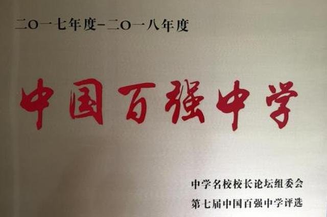 """""""中国百强中学""""名单发布 湖北省这4所高中入围"""