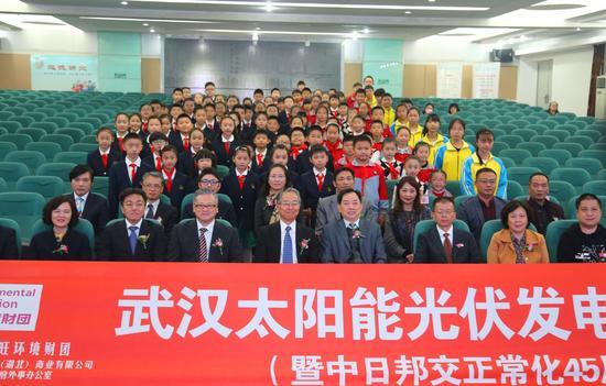 永旺向武汉5所中小学捐赠太阳能发电系统