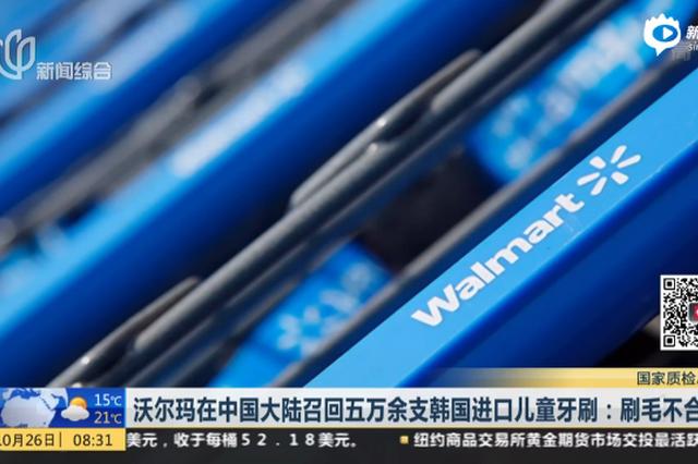 沃尔玛在中国大陆召回五万余支韩国进口儿童牙刷