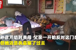 她照顾瘫痪婆婆29年 丈夫:多亏她俺娘才活到今天
