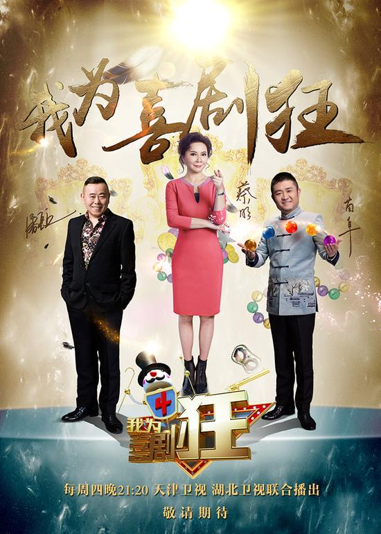 《我为喜剧狂》蔡明、潘长江、苗阜坐镇