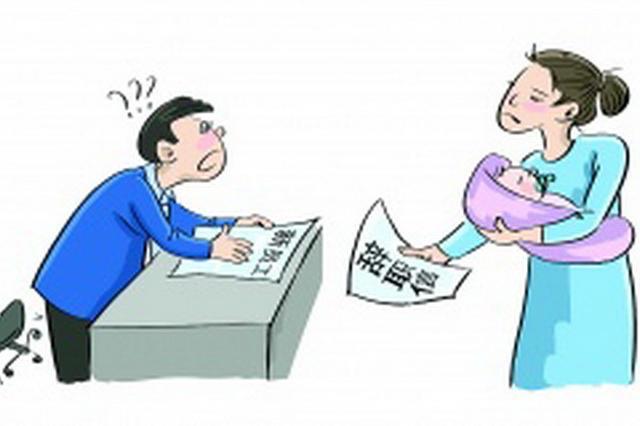 女子入职前被迫签辞职信 休产假被解雇竟成主动辞职
