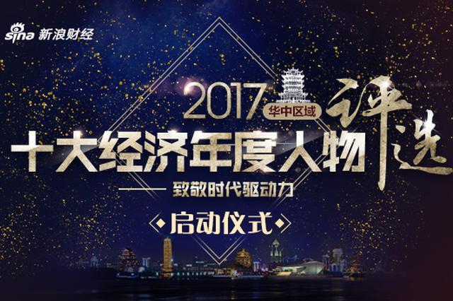 2017华中区域十大经济年度人物在武汉揭晓