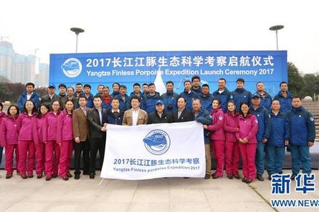 """保护""""水中大熊猫"""" 2017长江江豚科考起航"""