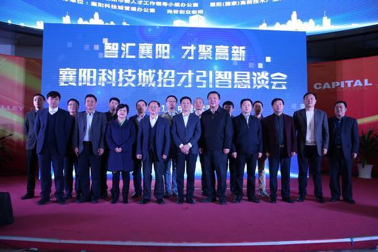 襄阳科技城招才引智恳谈会在汉举办