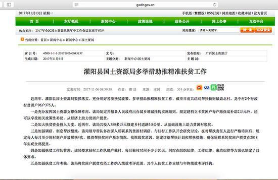 11月6日灌阳县在广西国土资源厅官方网站上发布的文章。