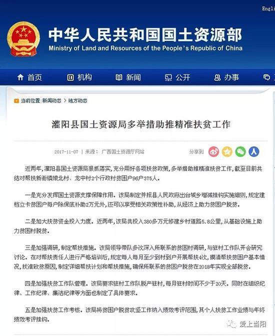 国土资源部转发灌阳县在广西国土资源厅官方网站发布的文章。