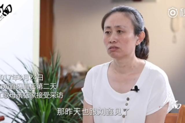 江歌母亲:我还是无法原谅刘鑫