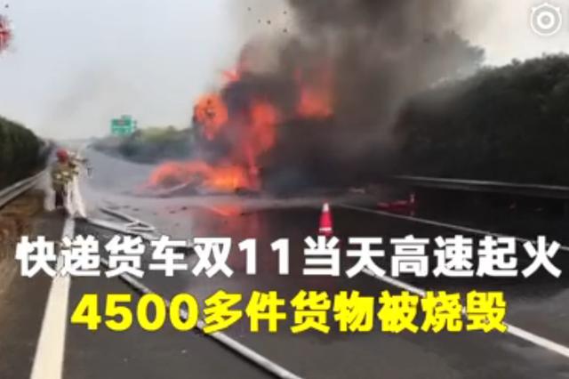 载包裹货车起火 4500多件快递高速上被烧