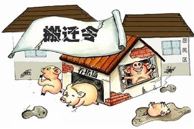 湖北禁养区内关闭或搬迁畜禽养殖场4574个
