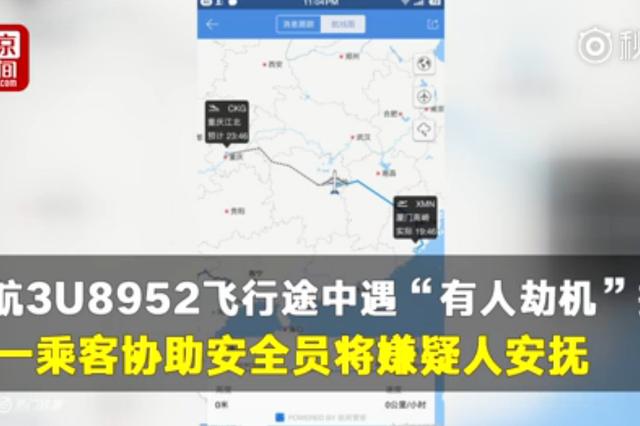 """川航3U8952飞行途中遇乘客扰序喊""""有人劫机"""""""